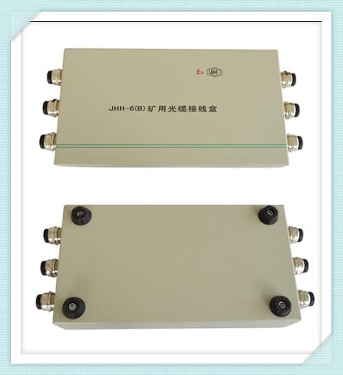 jhh型光缆接线盒--矿用电器